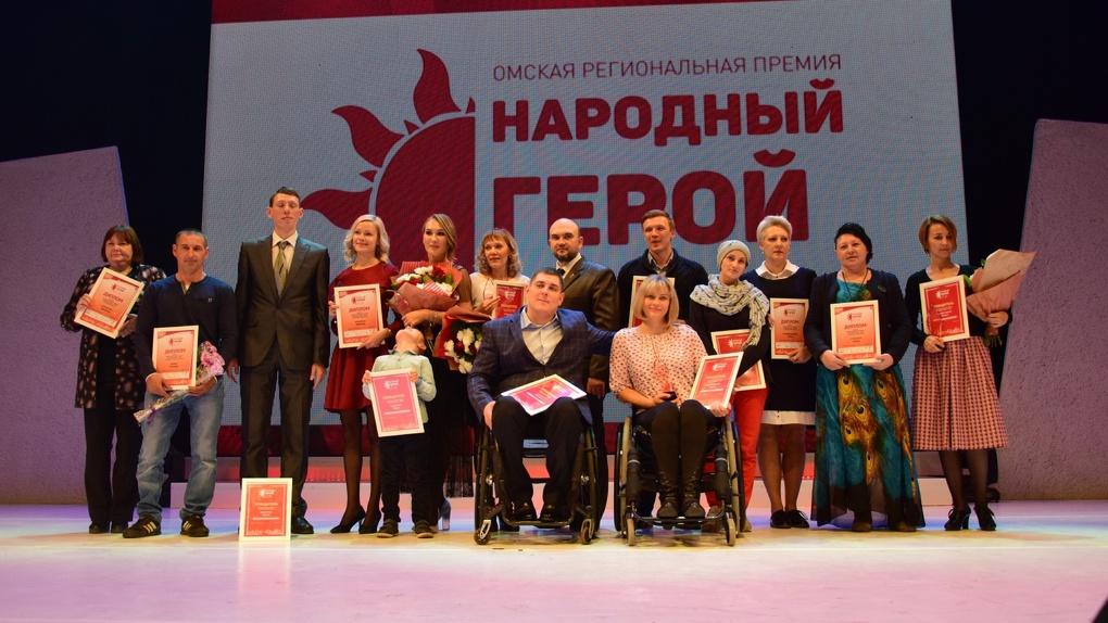В Омске назвали победителей премии «Народный герой»