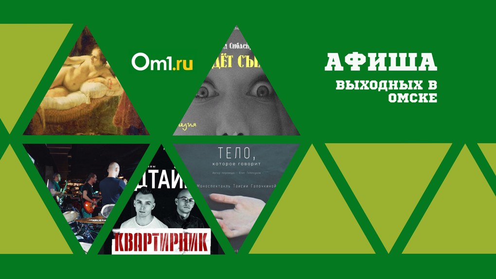 Всероссийская премьера и картины величайших художников. Топ-5 событий в выходные в Омске
