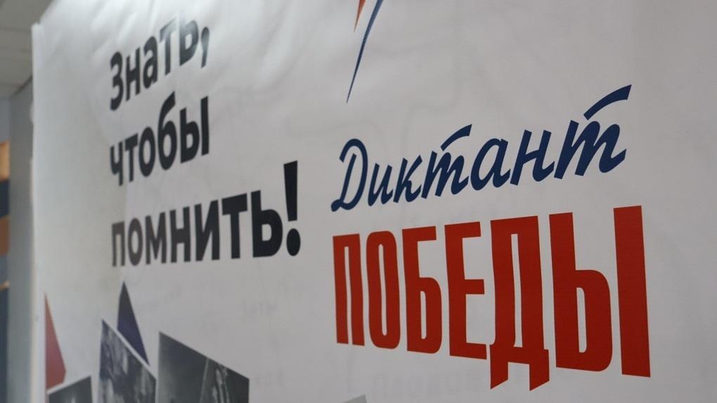 «Диктант Победы» написали практически пять тысяч омичей