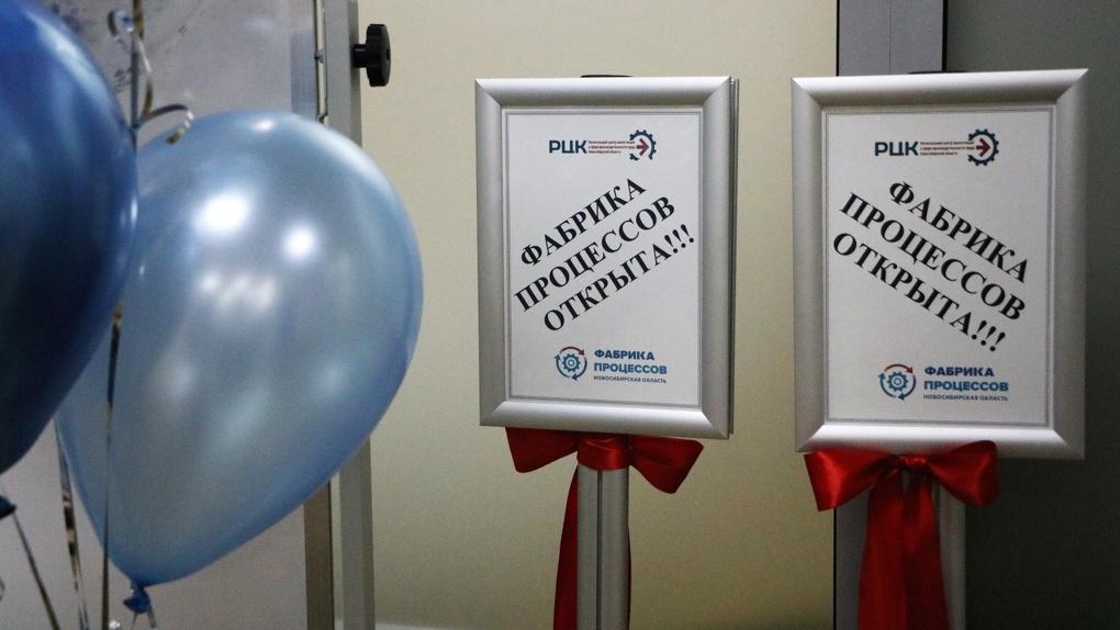 «Фабрику процессов» открыли в Новосибирской области