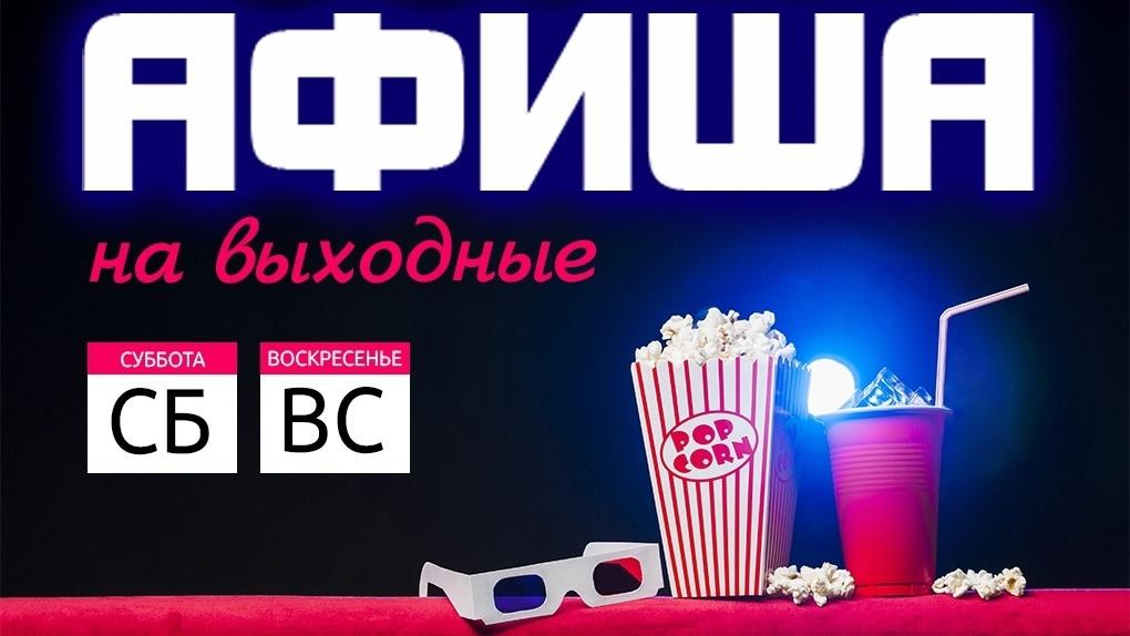 Выходные в Новосибирске: фотосессия с породистыми собаками, шоу на воде и кино о Микеланджело