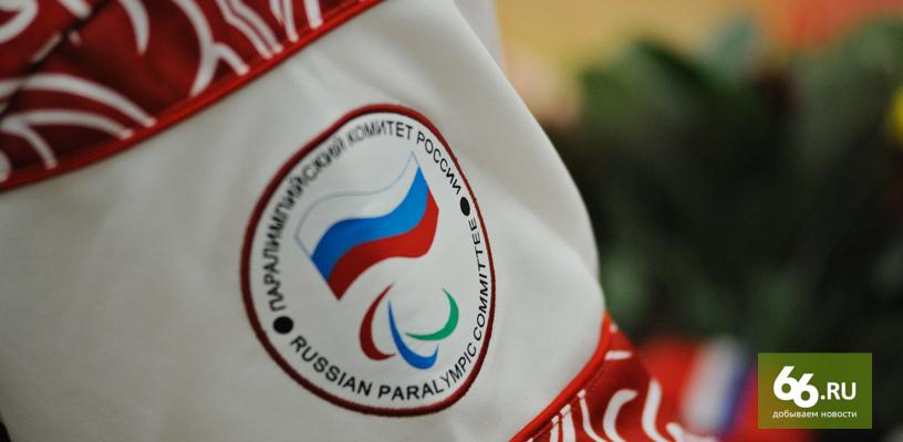 Четыре года без Игр: российских спортсменов не пустят на зимнюю Паралимпиаду 2018 года