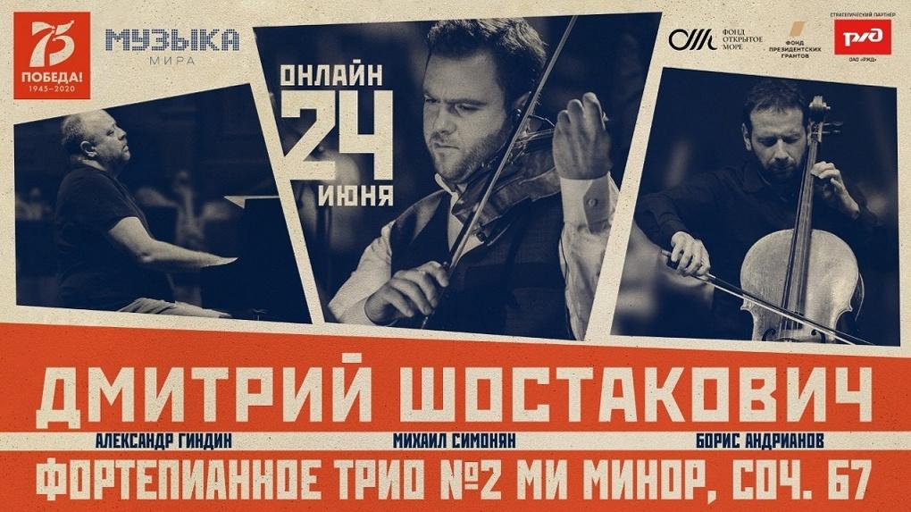 Новосибирцы услышат Шостаковича в «прямом эфире»