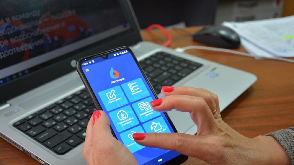 Омичи оценили мобильное приложение «РВК.Услуги»