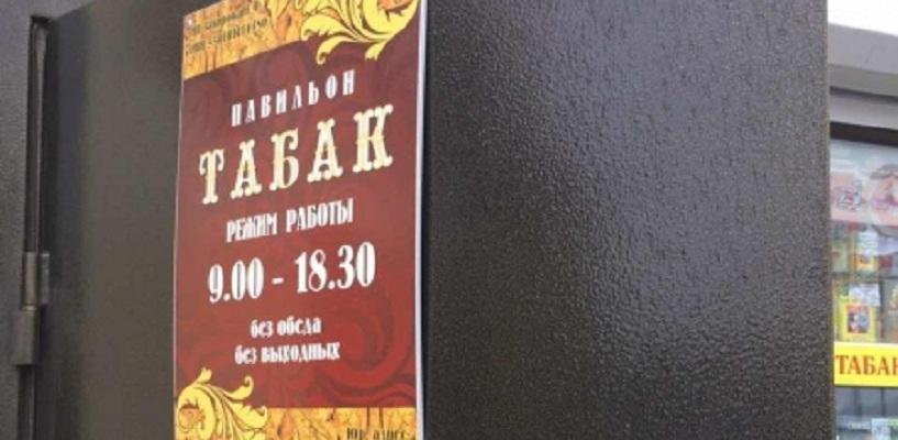 В одном из ларьков Омска нашли две тысячи пачек контрафактных сигарет