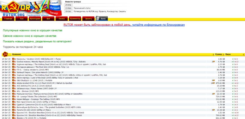 Rutor.org и другие: в России суд впервые заблокировал сайты пожизненно