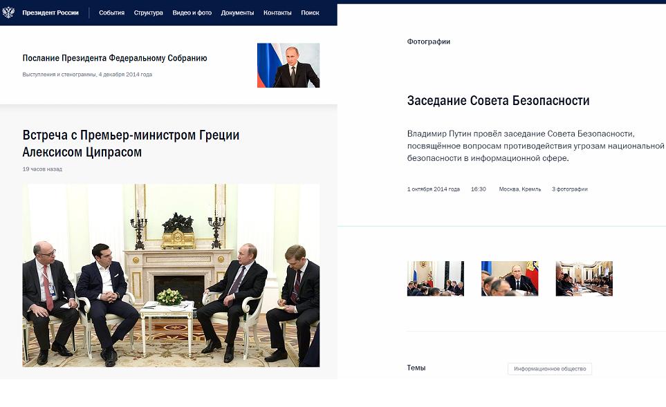 Дмитрий Песков: на новый сайт Кремля потратили 20 миллионов