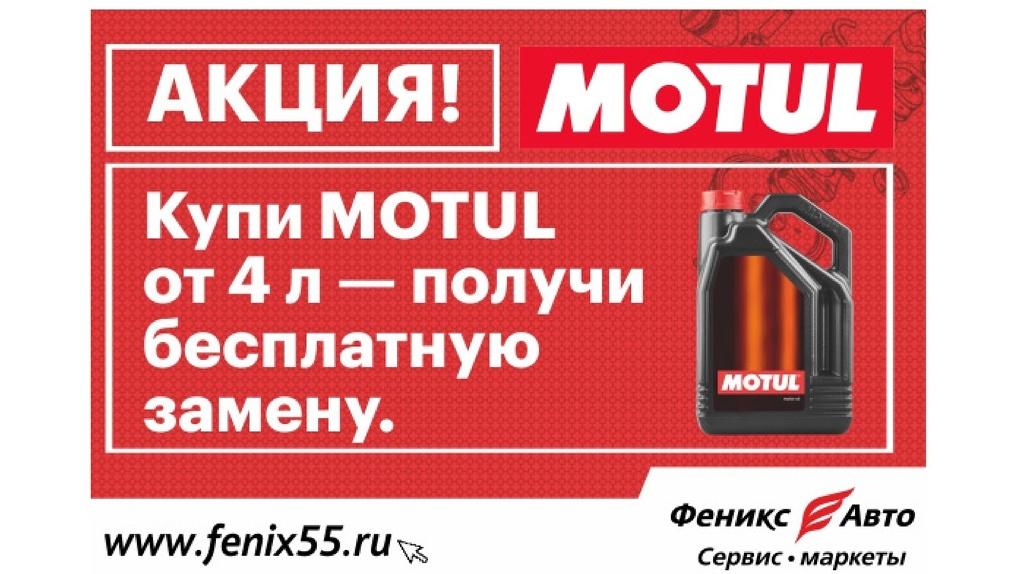 Купи масло Motul от 4-х литров и получи бесплатную замену