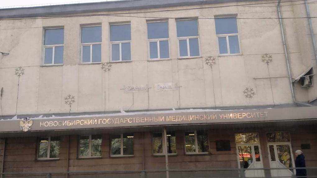 В новосибирском медицинском вузе назвали условия перевода студентов на дистанционку