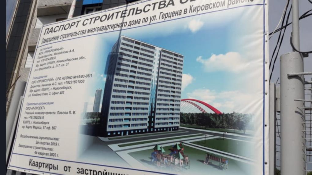 В Новосибирске достроят долгострой с участием средств господдержки из областного бюджета