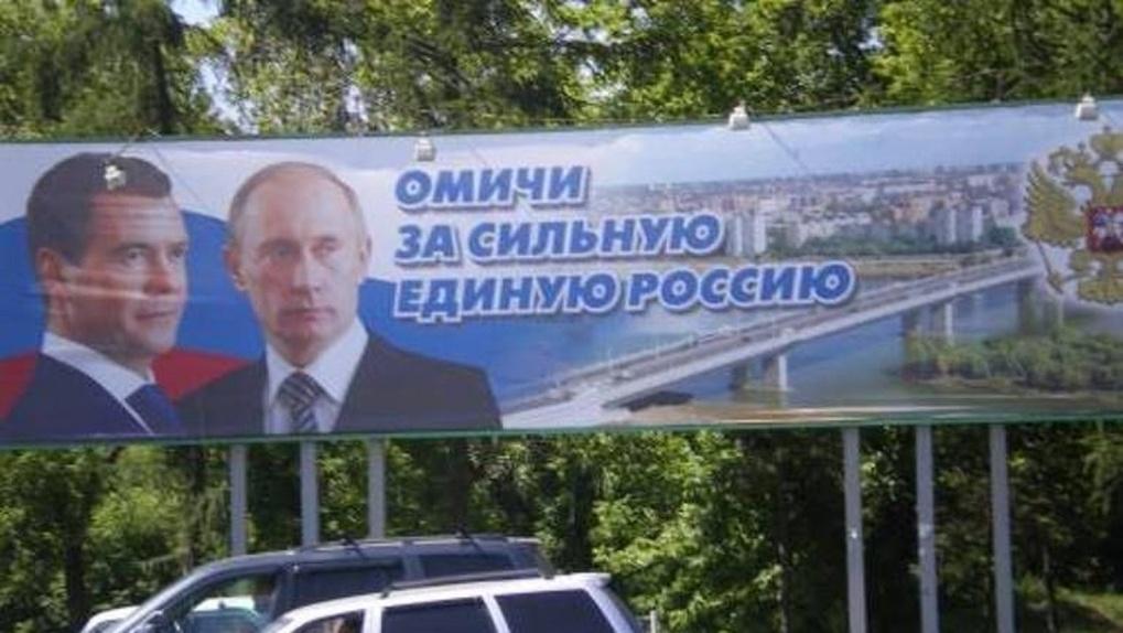 В преддверии выборов президента в Омске заменили плакат с Путиным и Медведевым