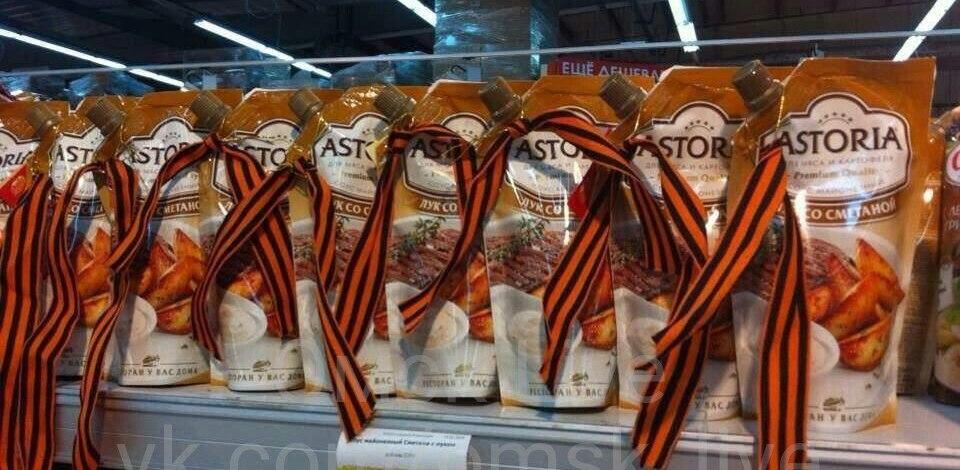 В омском супермаркете на майонез и масло приклеили георгиевские ленточки