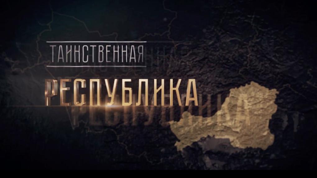 Фильм «Таинственная республика» получил специальный приз второго телекинофорума «Родные тропы»