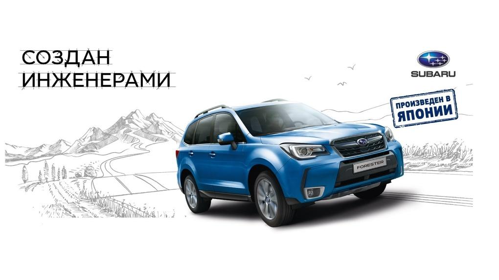 Отточенная управляемость полного привода Subaru и честная скидка