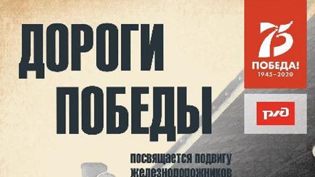 На вокзале Новосибирска открылась выставка, посвящённая подвигам железнодорожников в период ВОВ