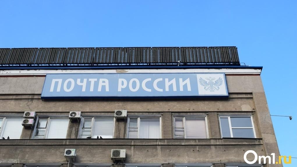В Омске в один день закроются 620 отделений почты