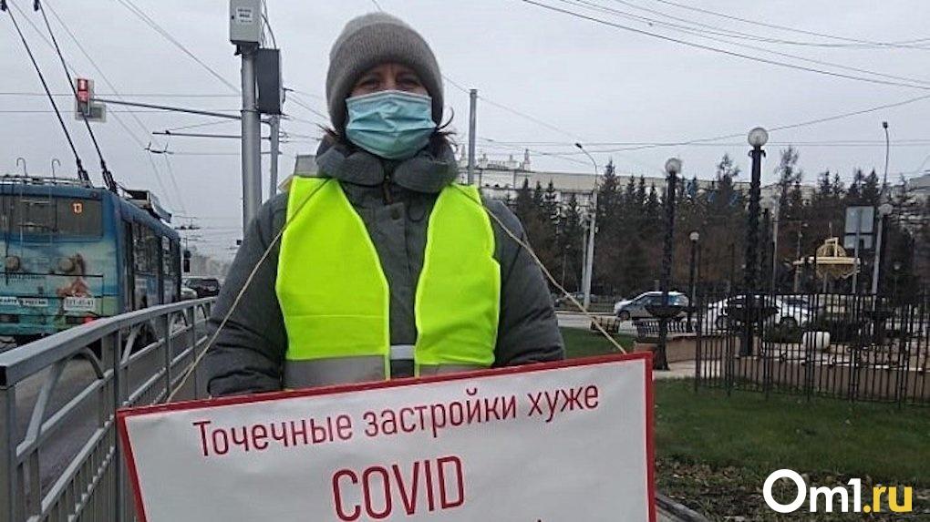 «Точечная застройка хуже COVID-19»: новосибирцы вышли на пикет против возведения скандального дома