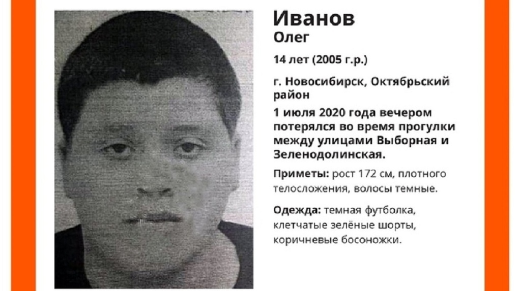 Пропавшего в Новосибирске месяц назад подростка с аутизмом ищут по всей России