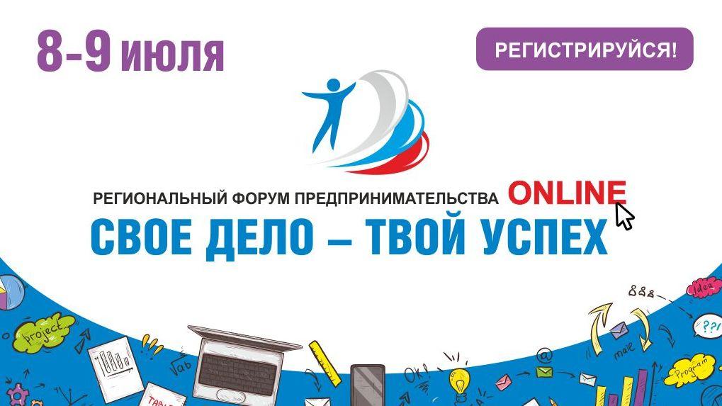 Омский бизнес приглашают на масштабный ОНЛАЙН форум «Свое дело — твой успех»