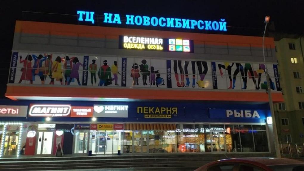 Торговый центр за 310 млн рублей продают в Новосибирске
