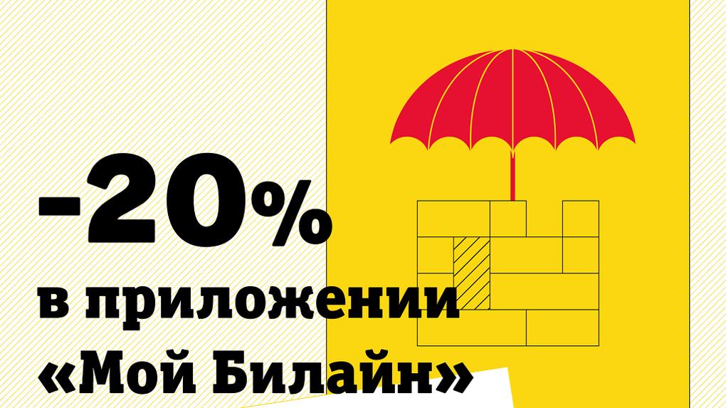 Билайн и «АльфаСтрахование» запустили онлайн-оформление ипотечного страхования со скидкой 20%