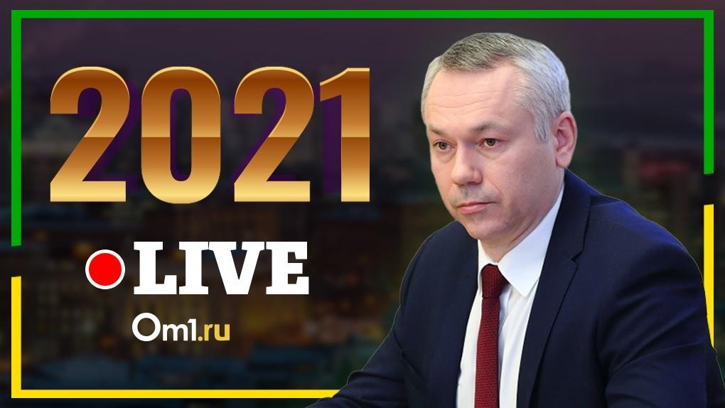 LIVE: итоговая пресс-конференция Андрея Травникова! Что ждёт жителей Новосибирской области в 2021 году?