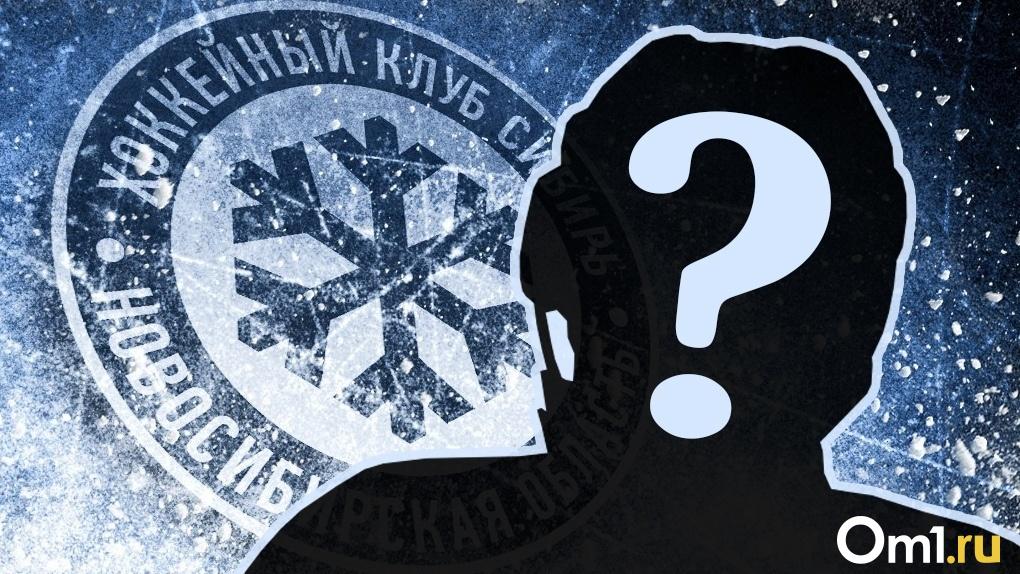 Угадай новичков ХК «Сибирь» под медицинской маской! Тест для истинных фанатов хоккея