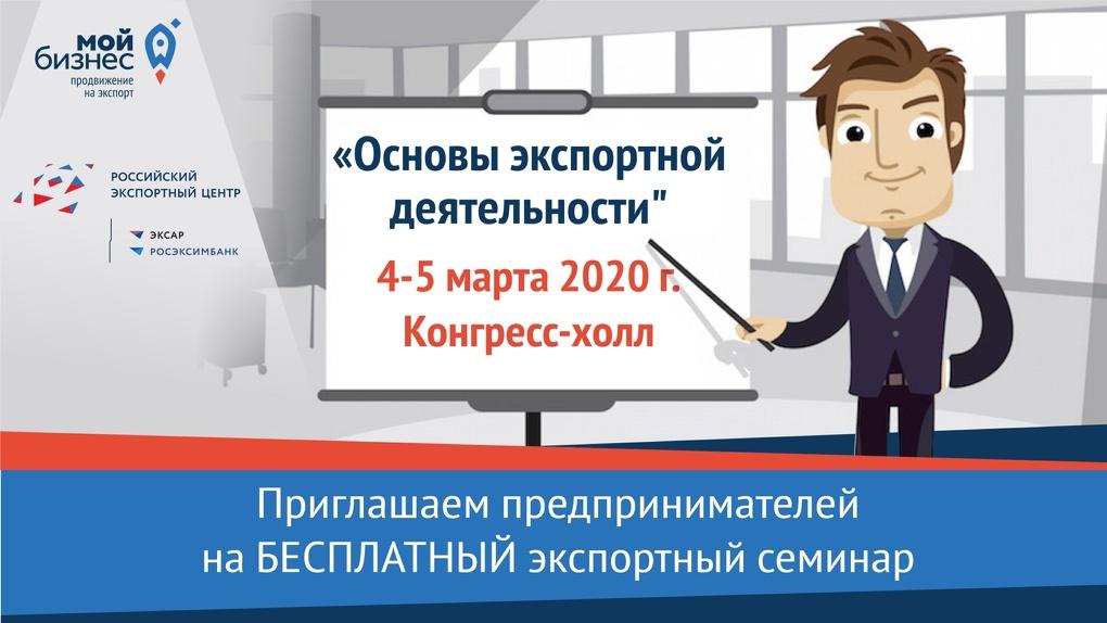 Омский бизнес приглашают на бесплатный семинар по основам экспортной деятельности