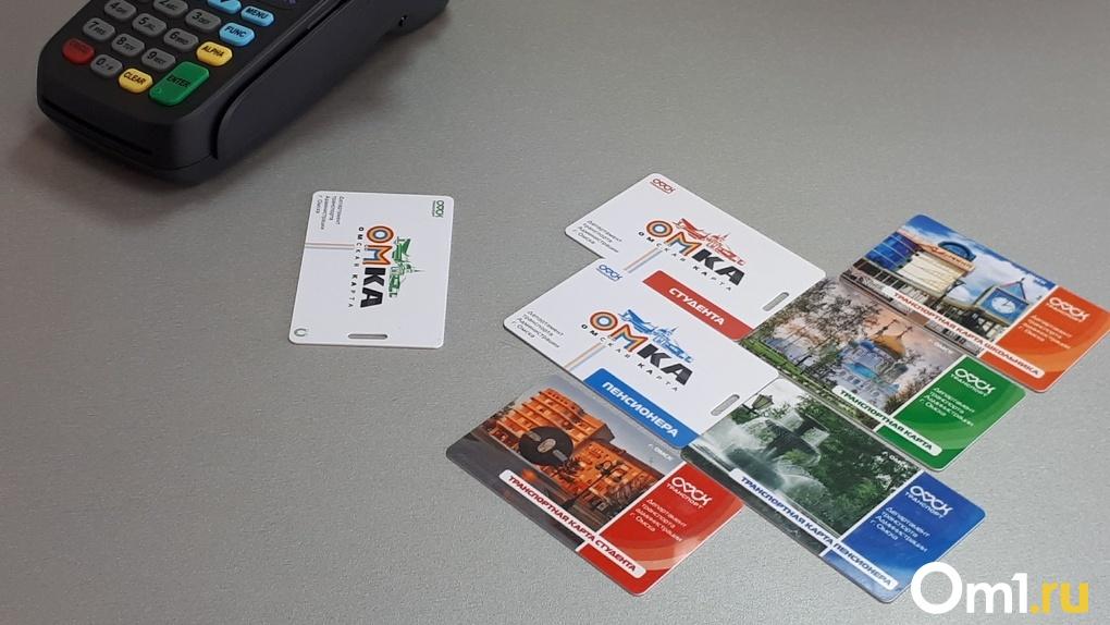 Для омичей завезут еще транспортных карт за 1,5 миллиона рублей
