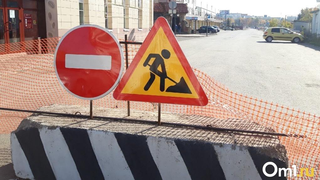 В Омске до конца года закроют часть дороги в Октябрьском округе