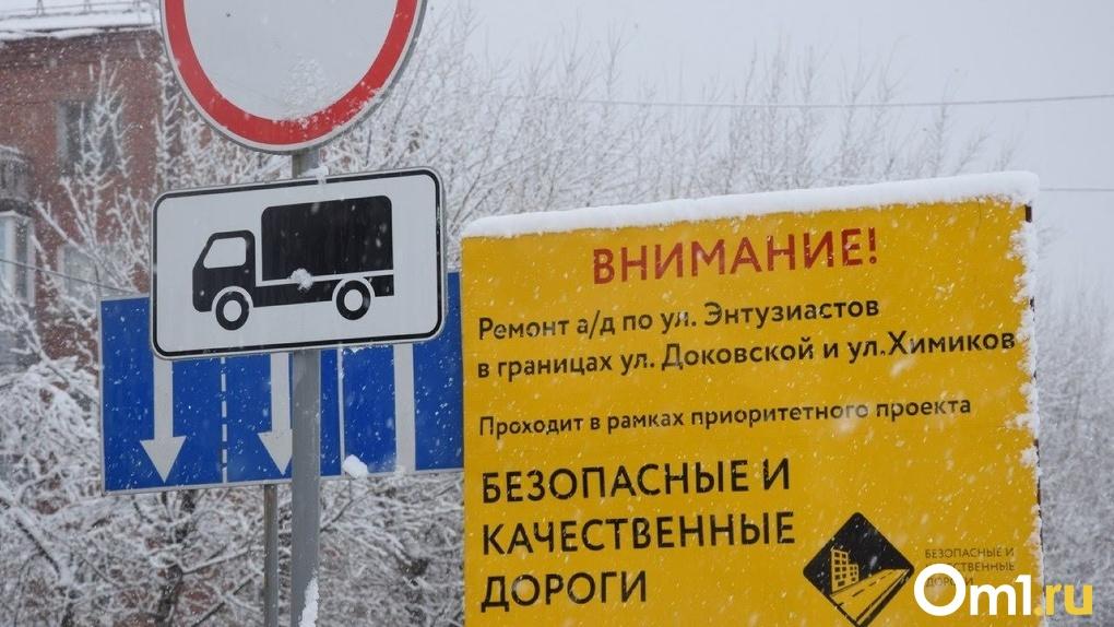 На ремонт дорог в Омске выделено 780 млн рублей