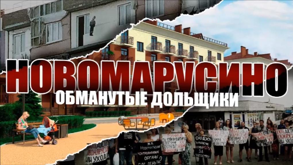 Новосибирские обманутые дольщики записали собственный гимн