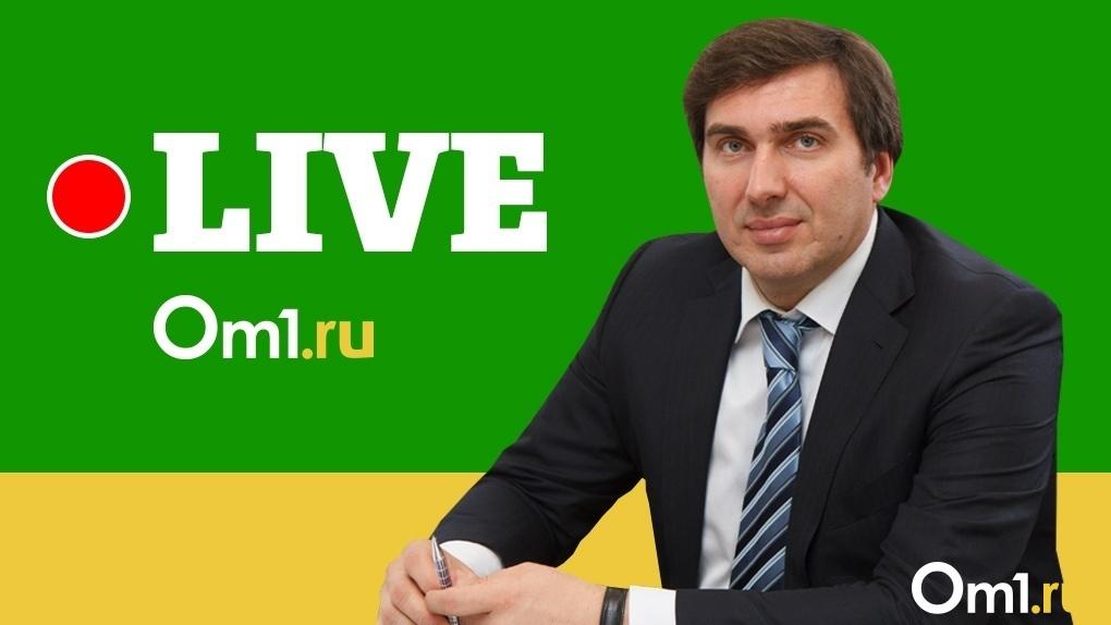 Live: классы в новосибирских школах закрываются на карантин. Срочное заявление главы Минздрава