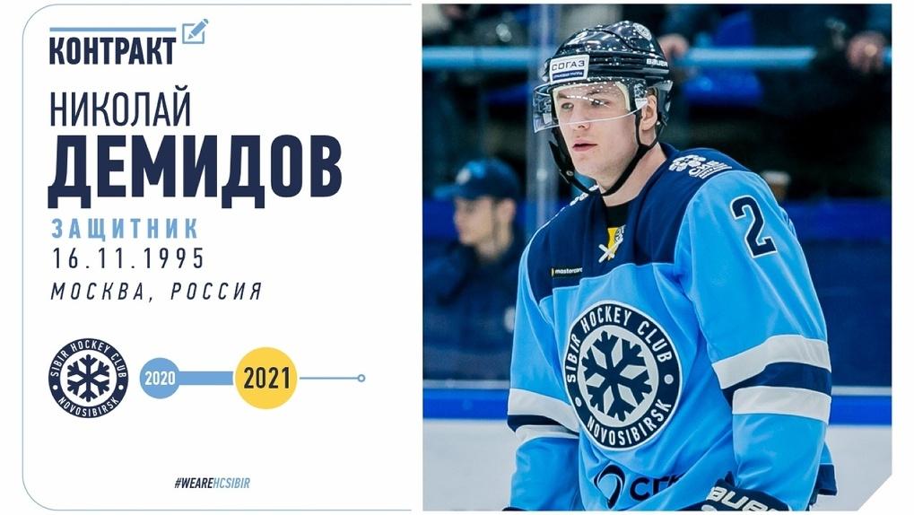 Хоккейный клуб «Сибирь» продлил контракт с защитником Николаем Демидовым