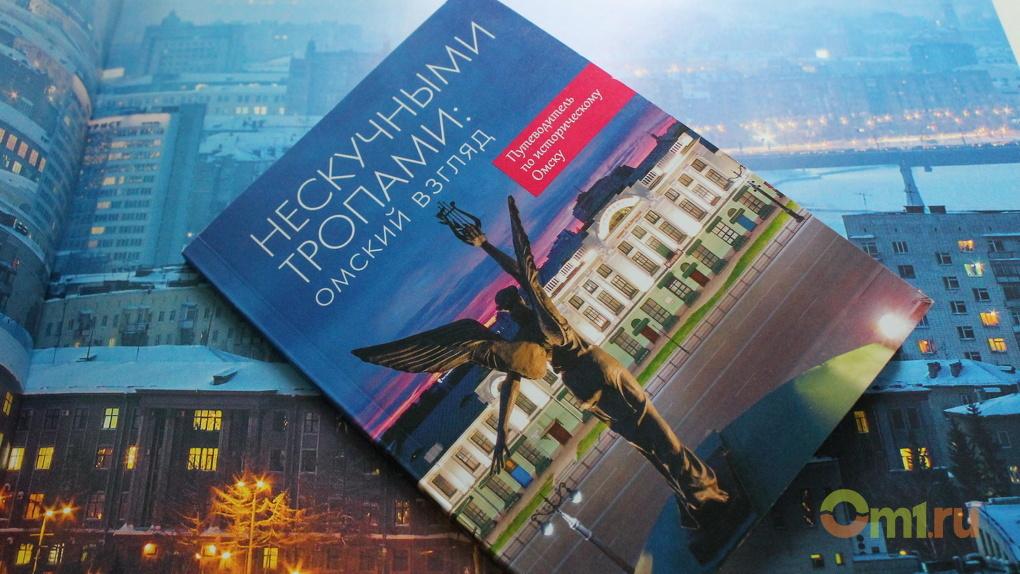 В Омске появится путеводитель для туристов на английском языке