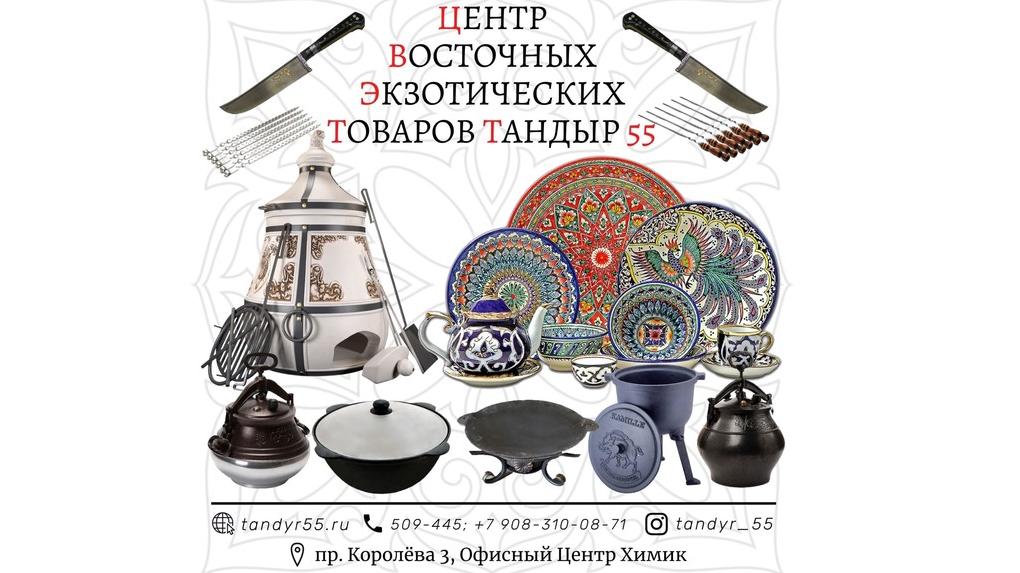 Можно ли в Омске приготовить настоящий узбекский плов и сочные шашлыки?