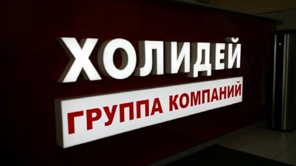 Новосибирская трудовая инспекция проверит законность увольнения экс-сотрудницы «Холидея»