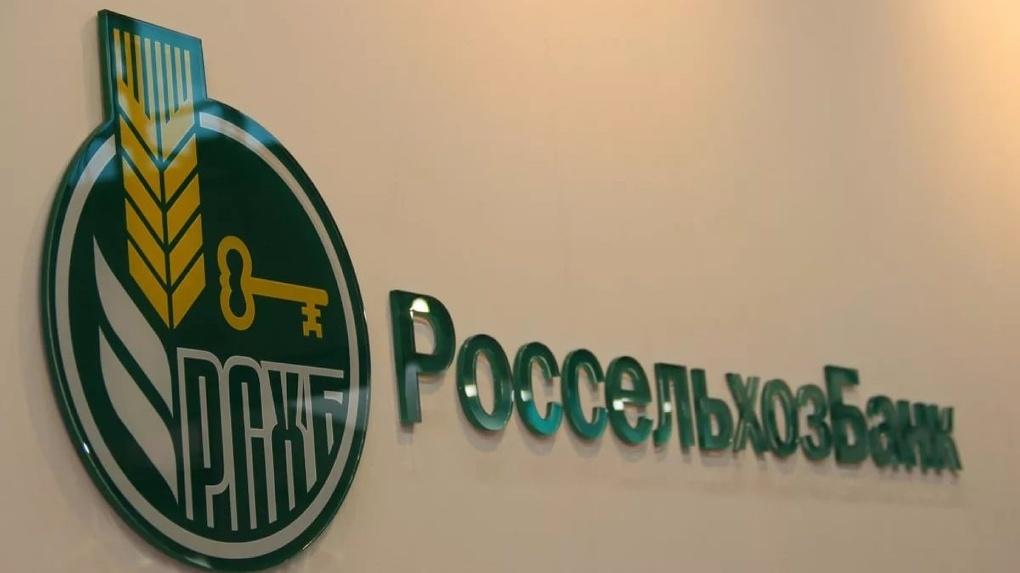 Россельхозбанк расширил тарифную линейку РКО для омского бизнеса