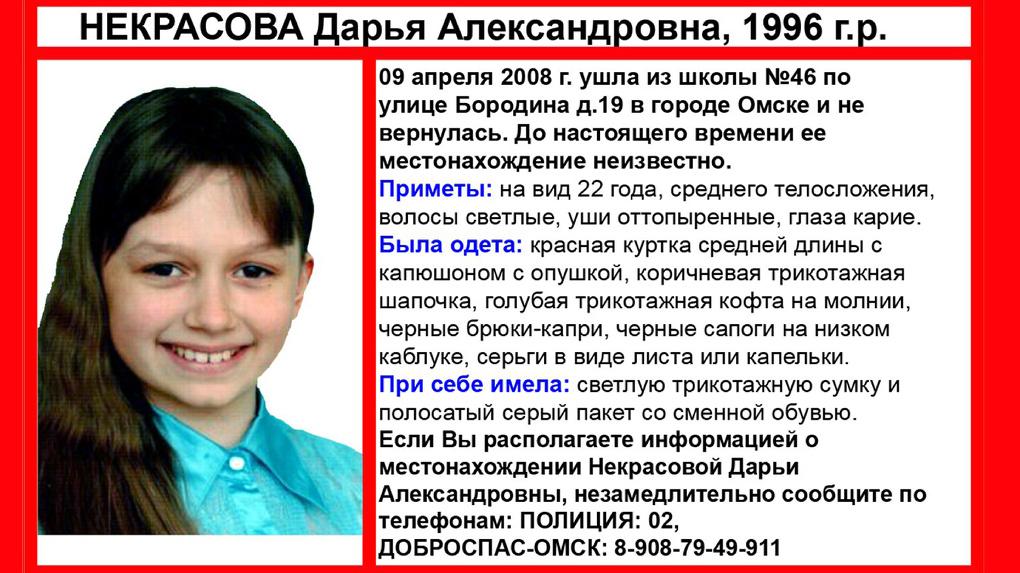 Поиски продолжаются: со дня пропажи Даши Некрасовой прошло 10 лет