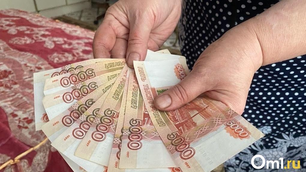 Омичам пообещали увеличить пенсии с 1 января