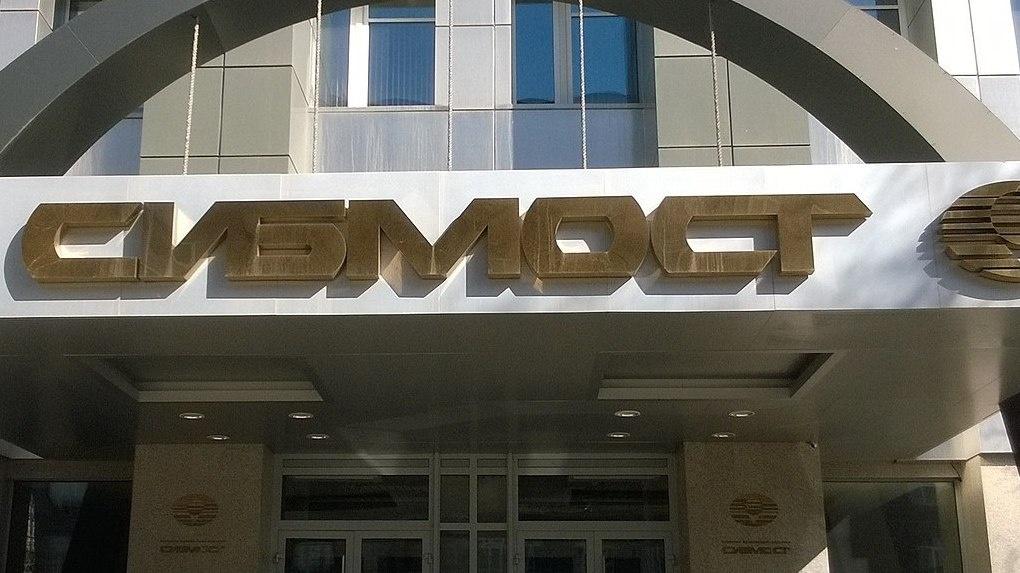 Суд признал продажу акций обанкротившегося «Сибмоста» незаконной