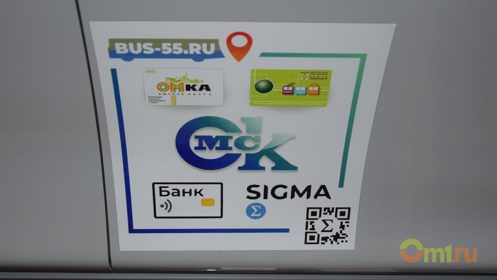 Какие омские маршруты принимают транспортные карты? — СПИСОК