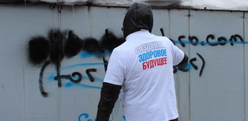 Народный фронт начал очищать в Омске стены от граффити с рекламой наркотиков
