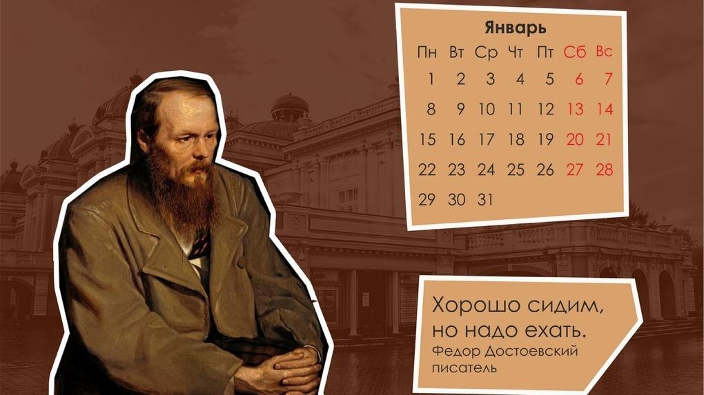 Омичи спародировали правительственный календарь «Я остаюсь»