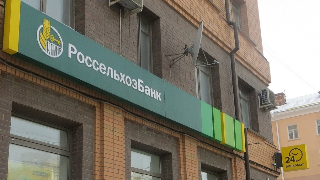 Россельхозбанк: в центре выгодных предложений