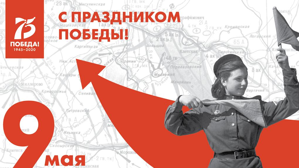 Песни на балконе и «Бессмертный полк» в онлайн-режиме: программа телемарафона на 9 Мая в Новосибирске