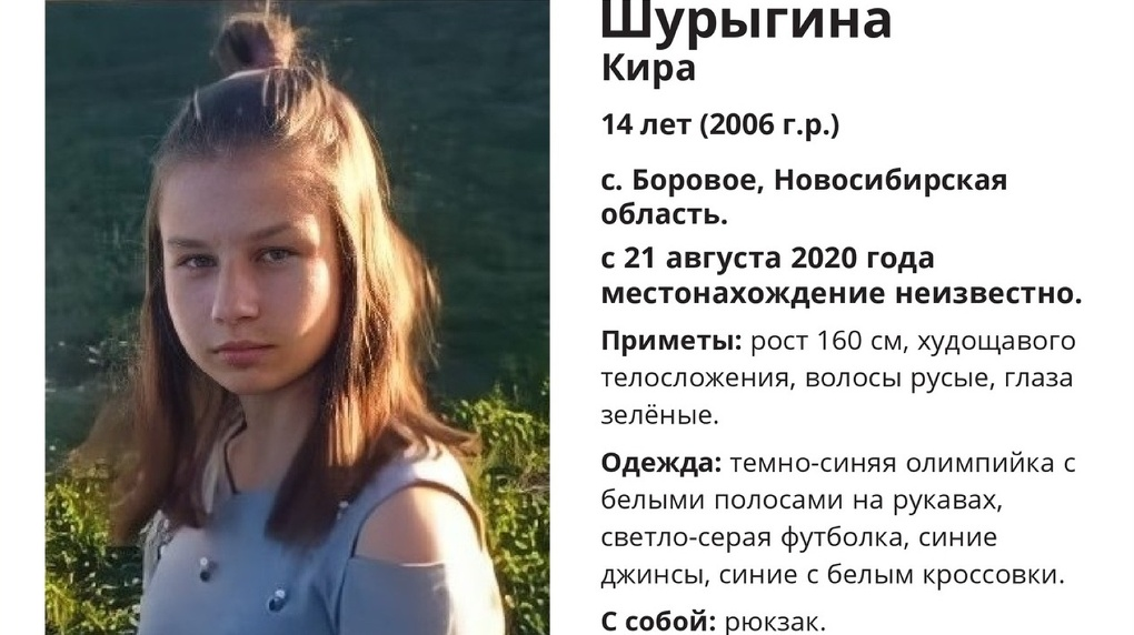 Под Новосибирском десятый день ищут пропавшую 14-летнюю школьницу