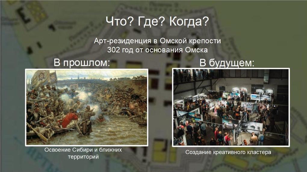Арт-резиденция просит правительство отдать ей Омскую крепость