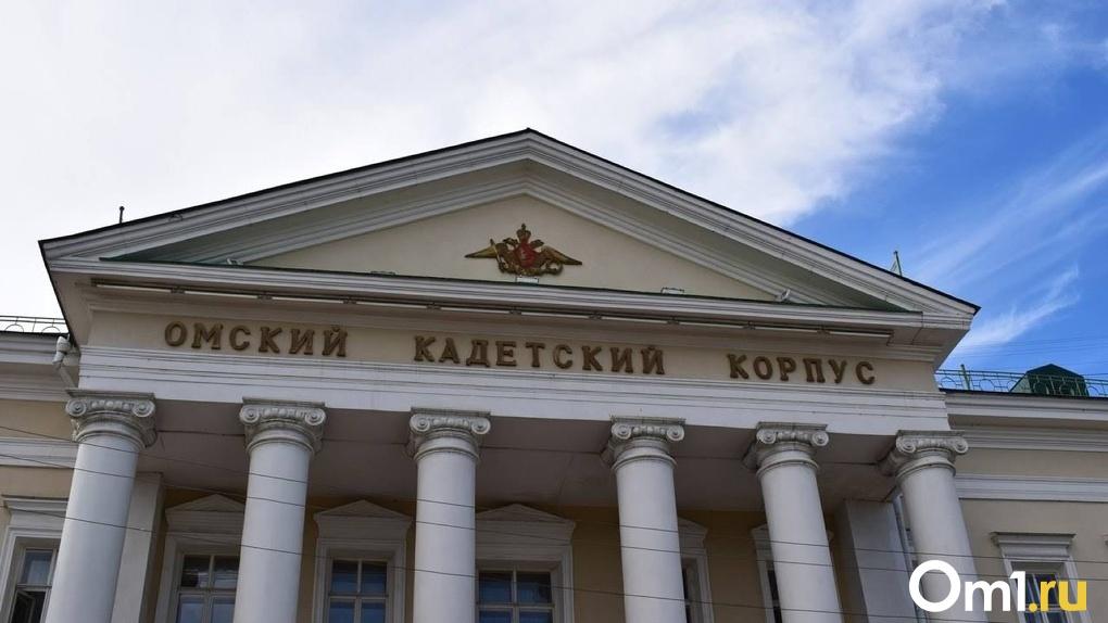 Кадетский корпус всем составом переезжает из Омска