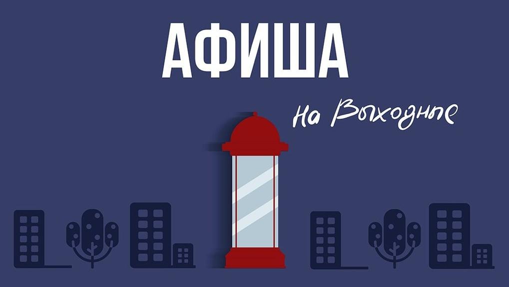 Выходные в Новосибирске: Тима Белорусских, наивное искусство и экскурсия на вокзале